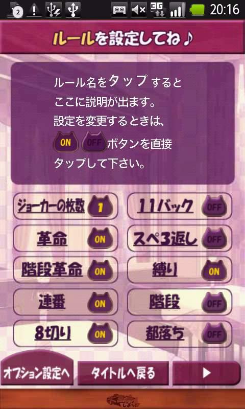 大富豪しよっ! androidアプリスクリーンショット2
