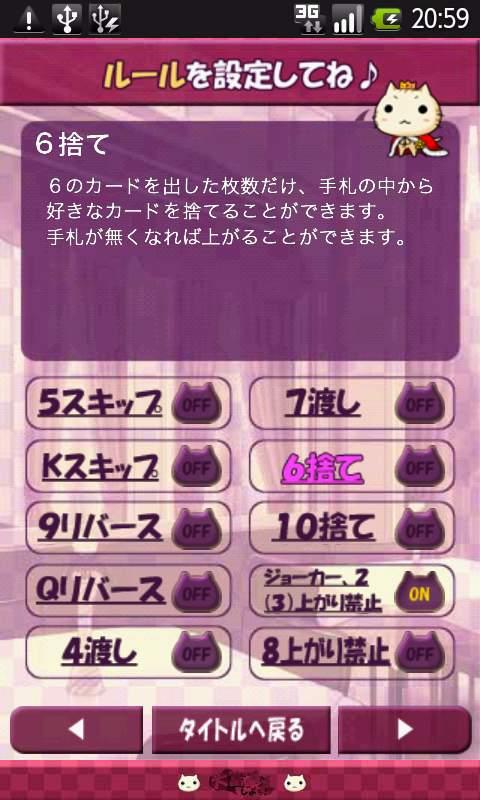 大富豪しよっ! androidアプリスクリーンショット3