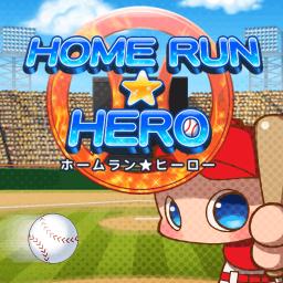 ホームラン☆ヒーロー