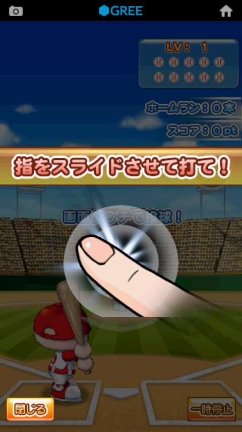 androidアプリ ホームラン☆ヒーロー攻略スクリーンショット1
