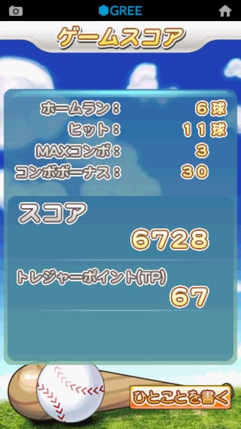 androidアプリ ホームラン☆ヒーロー攻略スクリーンショット3