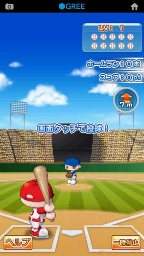 ホームラン☆ヒーロー androidアプリスクリーンショット1