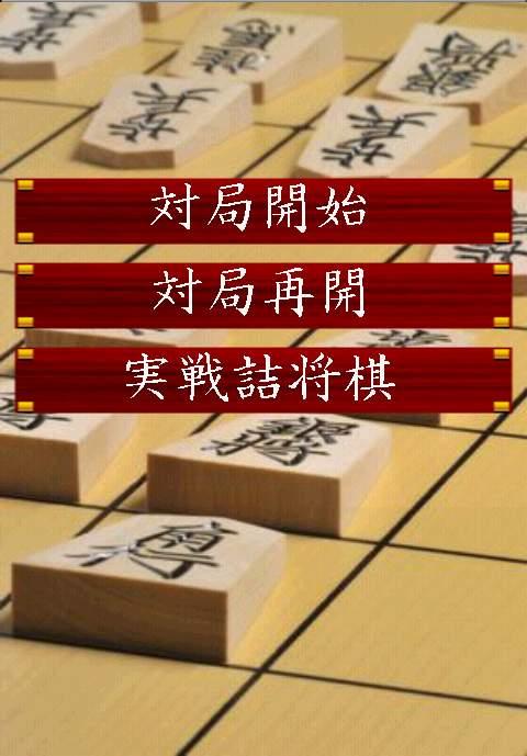 androidアプリ 将棋アプリ 将皇攻略スクリーンショット2