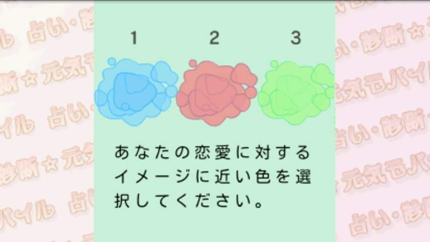 恋愛レベル診断 androidアプリスクリーンショット1
