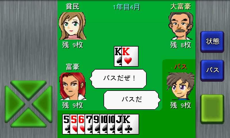 androidアプリ 成金大富豪攻略スクリーンショット1