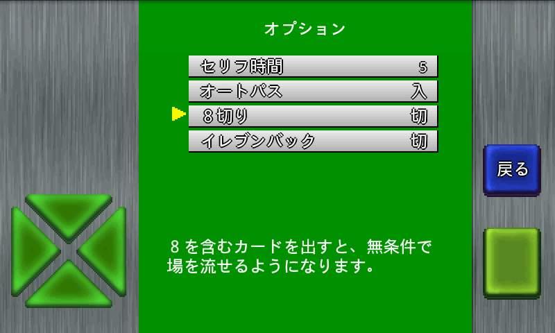 androidアプリ 成金大富豪攻略スクリーンショット2