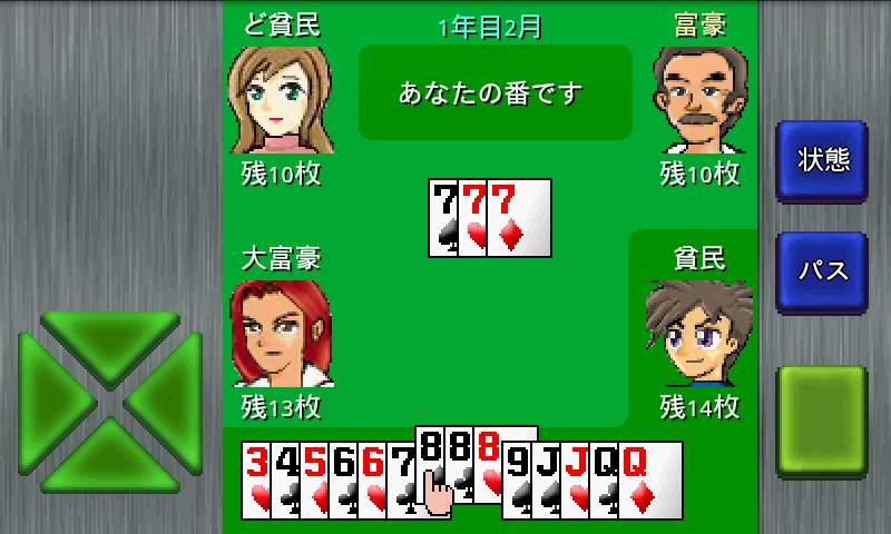 成金大富豪 androidアプリスクリーンショット1