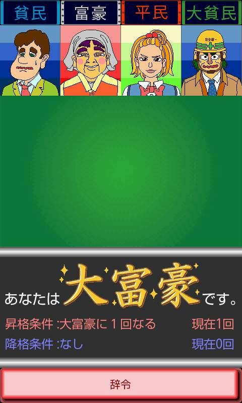 成りあがり大富豪 androidアプリスクリーンショット1