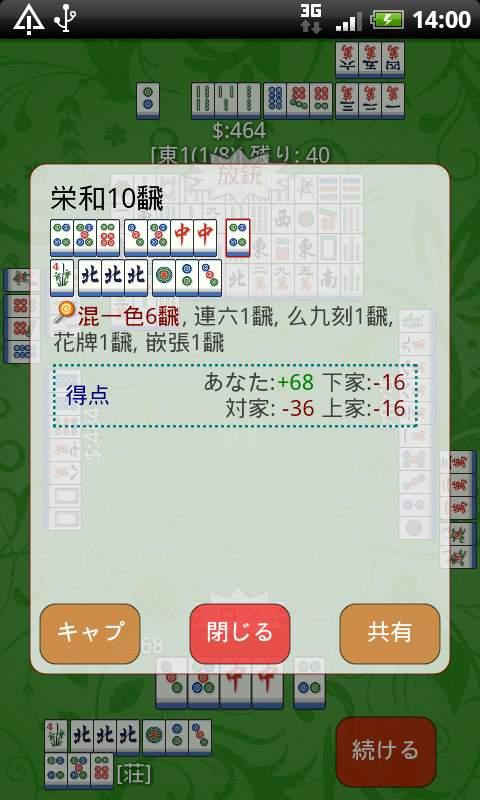雀友麻雀 androidアプリスクリーンショット2