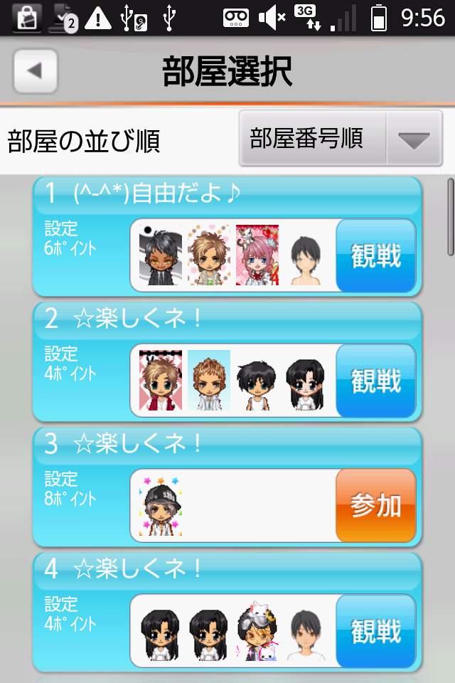 androidアプリ 大富豪 by ハンゲーム攻略スクリーンショット3