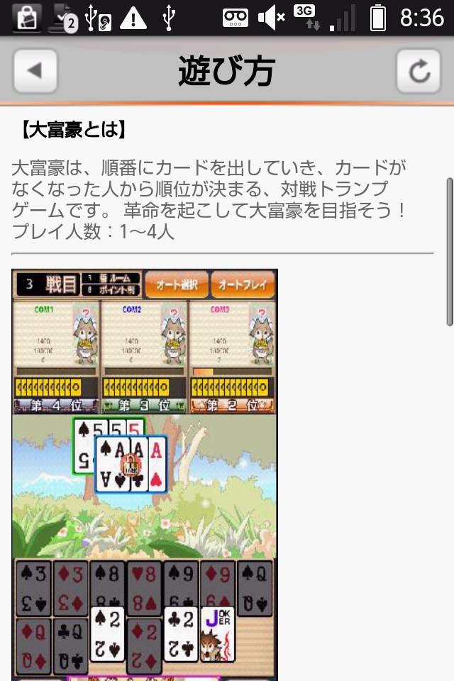 androidアプリ 大富豪 by ハンゲーム攻略スクリーンショット5
