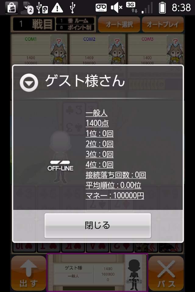 大富豪 by ハンゲーム androidアプリスクリーンショット2