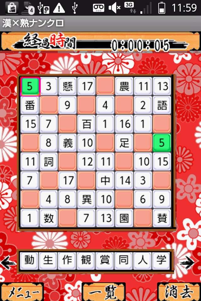 いつでもパズル 漢×熟ナンクロ - KEMCO androidアプリスクリーンショット1