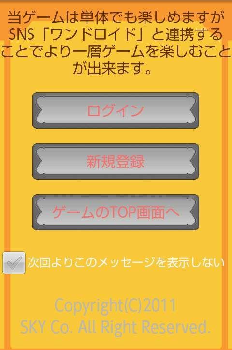 androidアプリ クイズの天才 ~王様への道~攻略スクリーンショット1