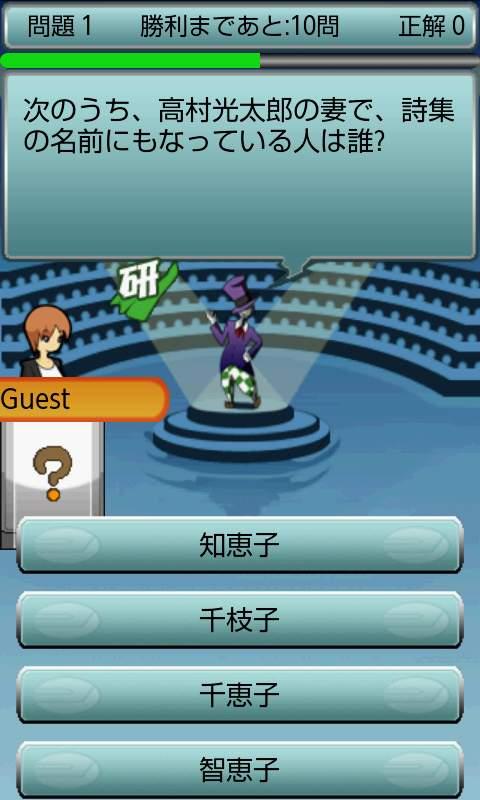 クイズの天才 ~王様への道~ androidアプリスクリーンショット1