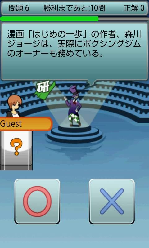 クイズの天才 ~王様への道~ androidアプリスクリーンショット2
