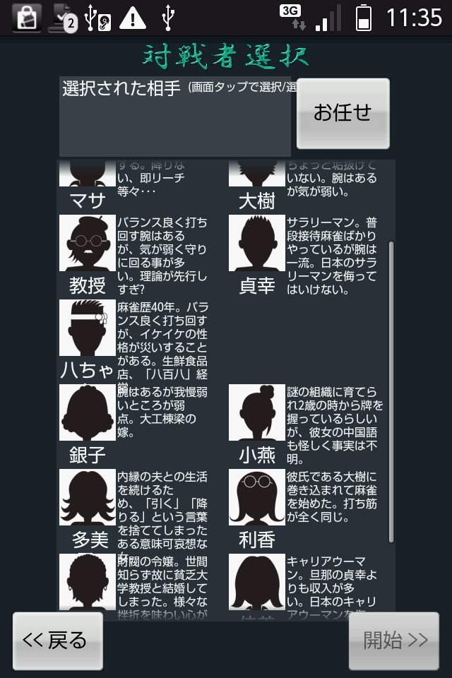 androidアプリ 麻雀工房(無料版)攻略スクリーンショット2