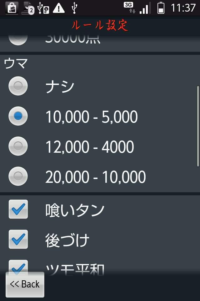 androidアプリ 麻雀工房(無料版)攻略スクリーンショット3
