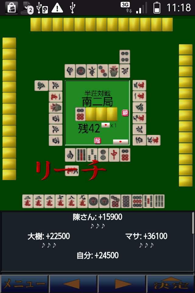 麻雀工房(無料版) androidアプリスクリーンショット1