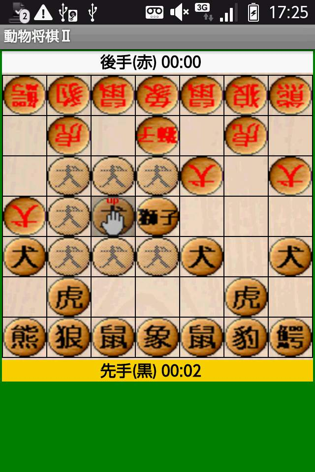 androidアプリ 動物将棋Ⅱ攻略スクリーンショット1