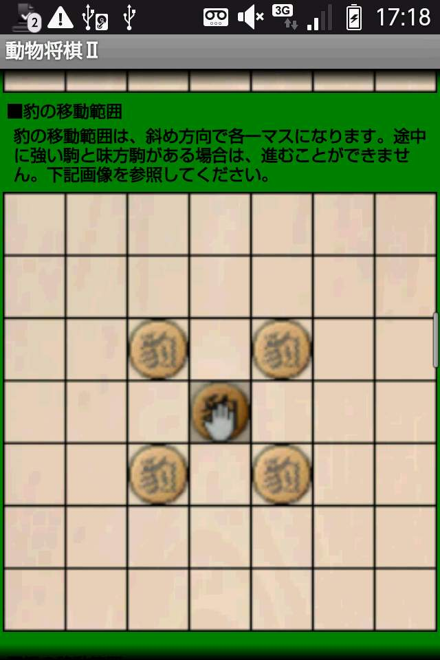 androidアプリ 動物将棋Ⅱ攻略スクリーンショット3