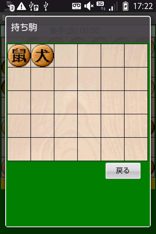 androidアプリ 動物将棋Ⅱ攻略スクリーンショット5