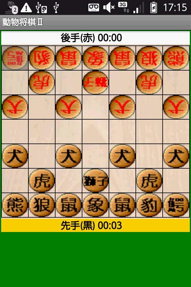 動物将棋Ⅱ androidアプリスクリーンショット1