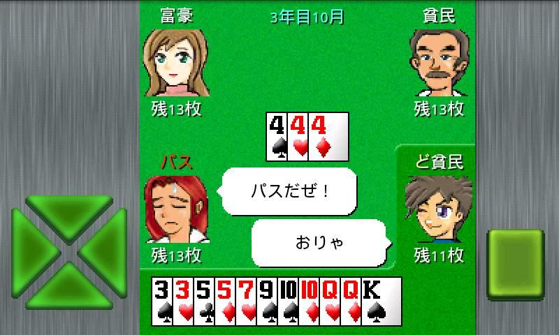 アルテマ成金大富豪 androidアプリスクリーンショット1