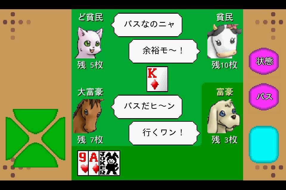 アニマル大富豪 androidアプリスクリーンショット1