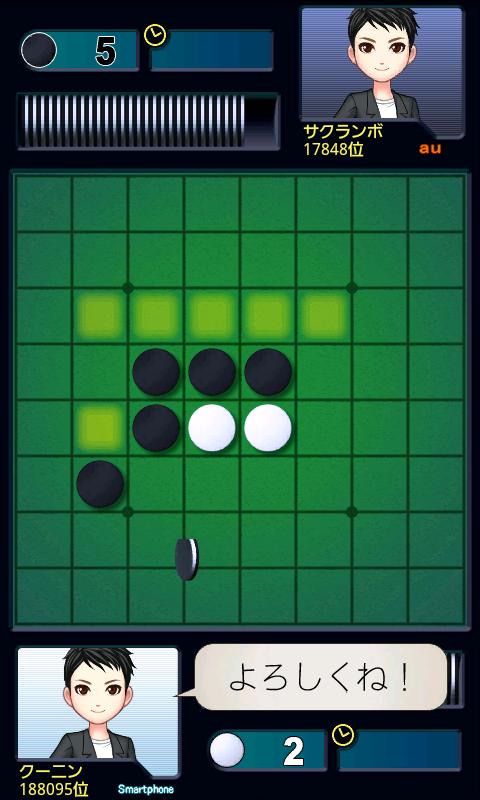 オセロオンライン androidアプリスクリーンショット1