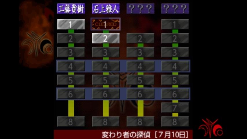 androidアプリ 癸生川凌介事件譚9 永劫会事件攻略スクリーンショット1