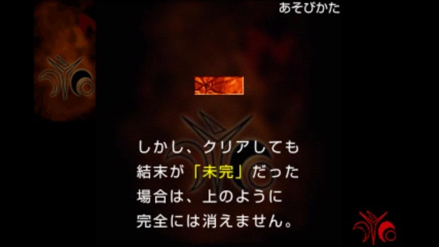 androidアプリ 癸生川凌介事件譚9 永劫会事件攻略スクリーンショット2