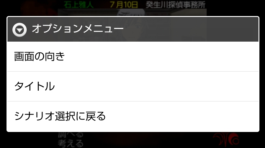 androidアプリ 癸生川凌介事件譚9 永劫会事件攻略スクリーンショット3