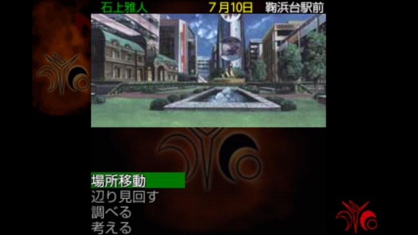 癸生川凌介事件譚9 永劫会事件 androidアプリスクリーンショット2