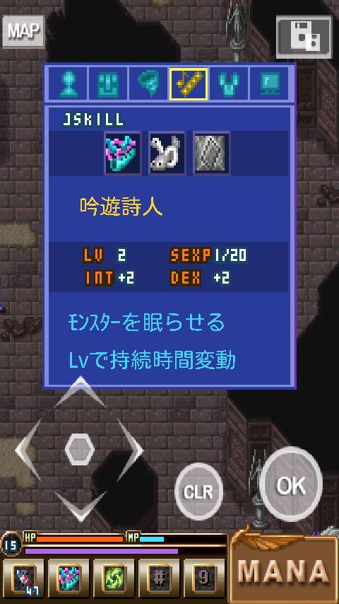 androidアプリ ルナ・ストーリー攻略スクリーンショット5