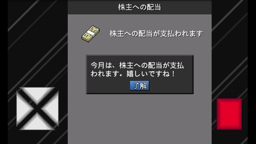 androidアプリ 成金株ポーカー攻略スクリーンショット3
