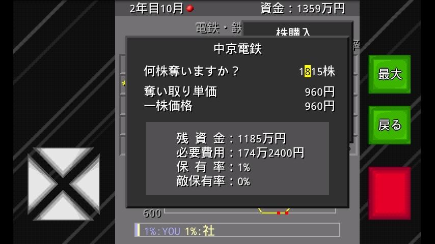 androidアプリ 成金株ポーカー攻略スクリーンショット4