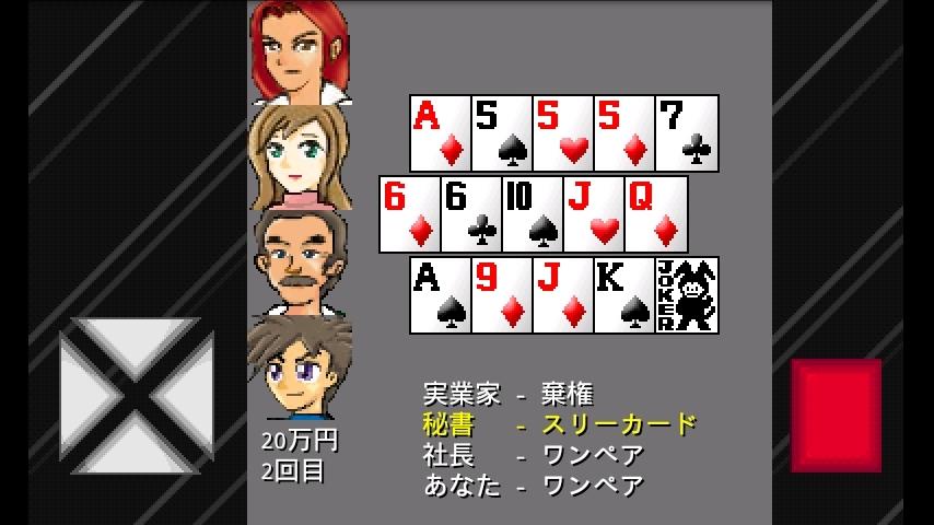 成金株ポーカー androidアプリスクリーンショット1