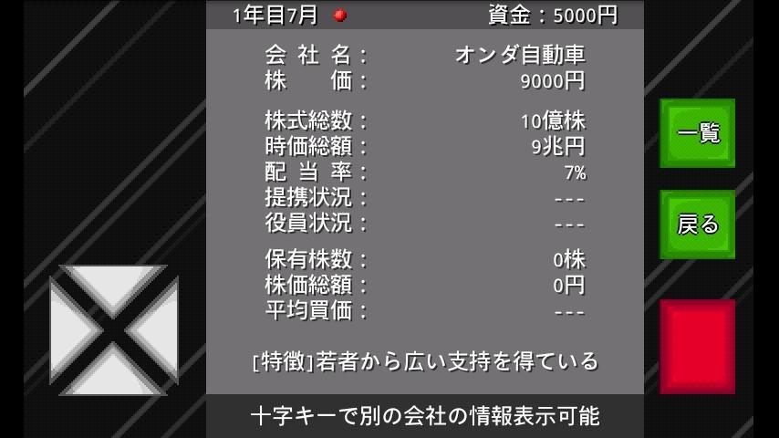 成金株ポーカー androidアプリスクリーンショット2