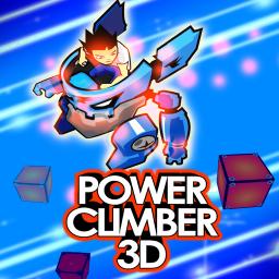 パワークライマー3D