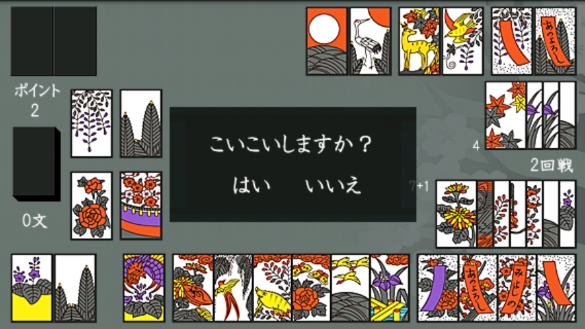 花札 androidアプリスクリーンショット1