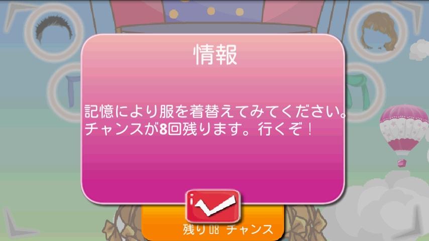 androidアプリ 「熱気球恋人」はデートの記憶です攻略スクリーンショット2