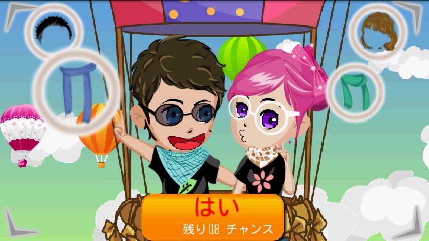androidアプリ 「熱気球恋人」はデートの記憶です攻略スクリーンショット3