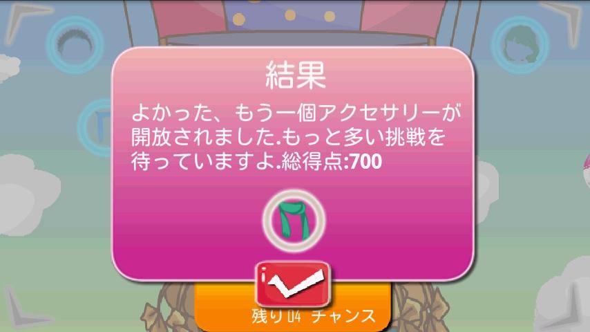 androidアプリ 「熱気球恋人」はデートの記憶です攻略スクリーンショット4
