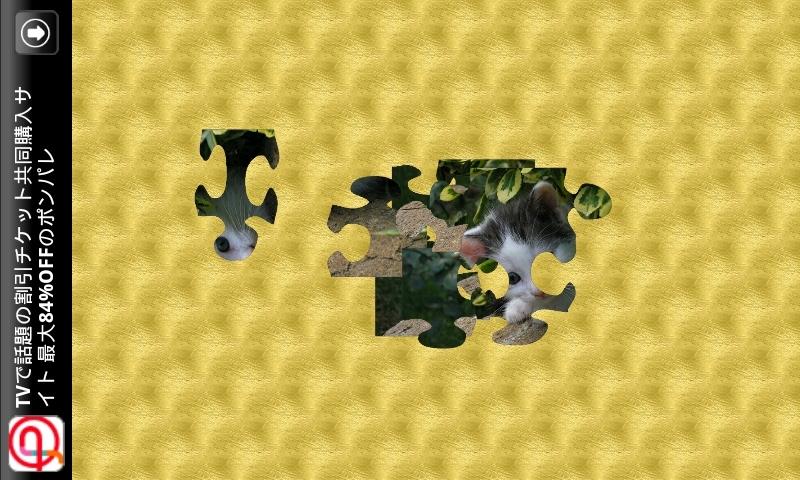 androidアプリ キャッツパズル エイチディー攻略スクリーンショット4