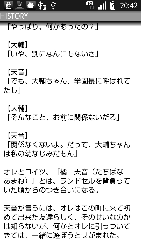 androidアプリ Canvas_B 篠宮 悠攻略スクリーンショット2