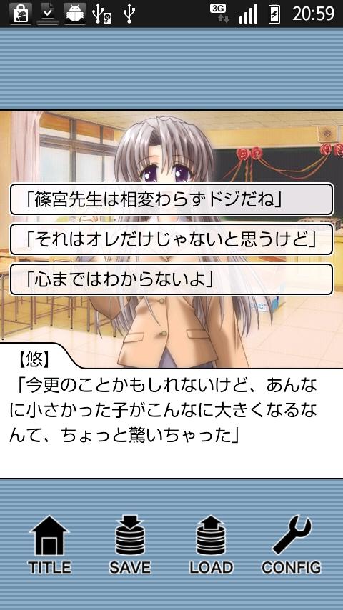 androidアプリ Canvas_B 篠宮 悠攻略スクリーンショット3