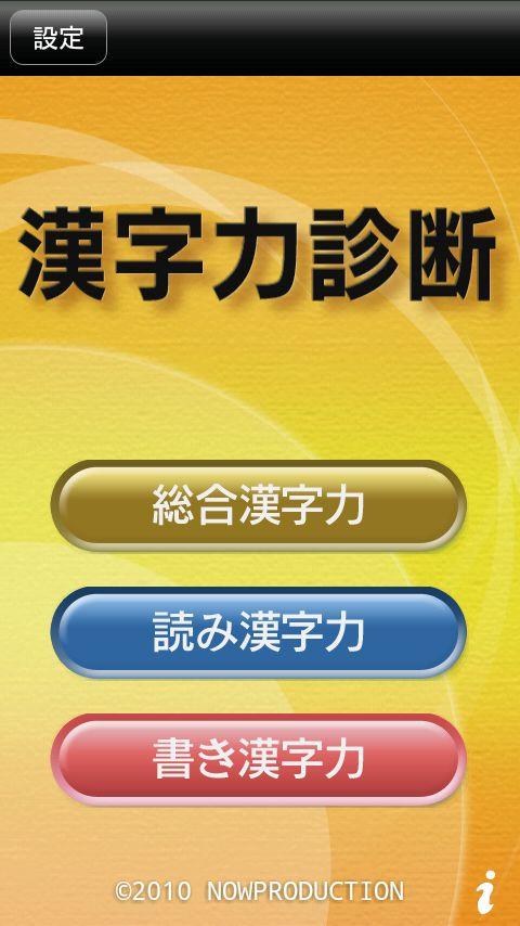 androidアプリ 漢字力診断攻略スクリーンショット1