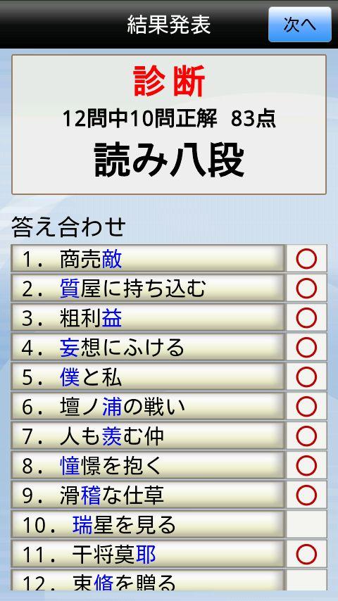 漢字力診断 androidアプリスクリーンショット1