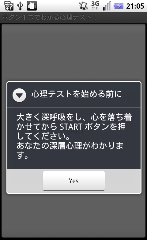 ボタン1つでわかる心理テスト! androidアプリスクリーンショット1